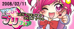 YES!プリキュア5ONLY同人誌即売会「YES!プリフェア」